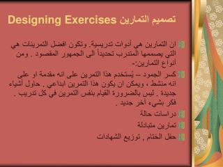 تصميم التمارين Designing Exercises