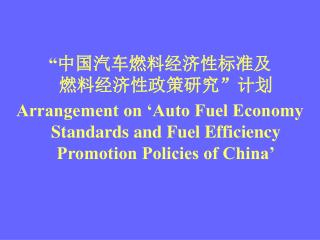 """"""" 中国汽车燃料经济性标准及 燃料经济性政策研究""""计划"""