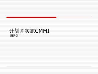 计划并实施 CMMI  SEPG