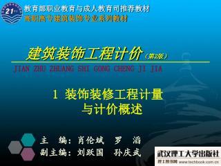 主  编:肖伦斌  罗  滔 副主编:刘跃国  孙庆武