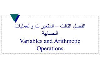 الفصل الثالث – المتغيرات والعمليات الحسابية Variables and Arithmetic Operations