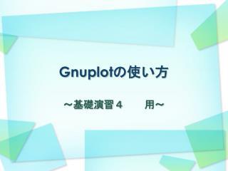 Gnuplot の使い方