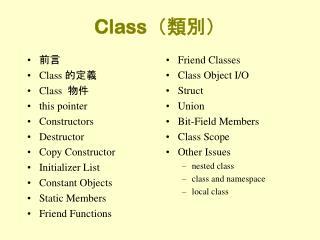 Class (類別)