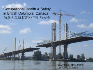 Occupational Health & Safety in British Columbia, Canada 加拿大卑诗省职业卫生与安全