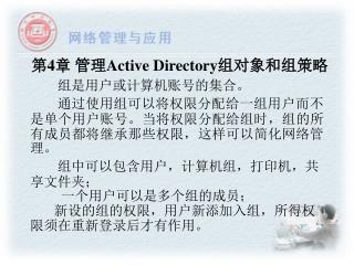 4 Active Directory