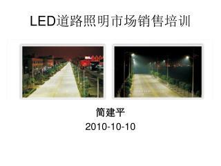 LED 道路照明市场销售培训