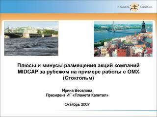 Плюсы и минусы размещения акций компаний  MIDCAP  за рубежом на примере работы с  OMX  (Стокгольм)