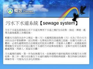 污水下水道系統 【sewage system】