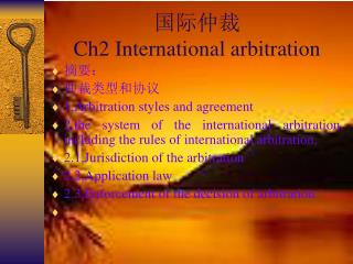 国际仲裁 Ch2 International arbitration