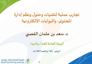 الرياض    ( 20  ذو القعدة 1427 هـ )