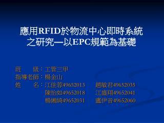 應用 RFID 於物流中心即時系統之研究 — 以 EPC 規範為基礎