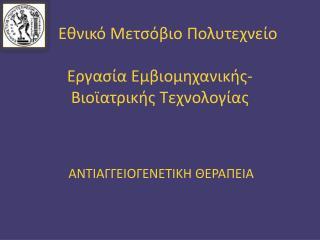 Εθνικό  Μετσόβιο Πολυτεχνείο Εργασία Εμβιομηχανικής - Βιοϊατρικής Τεχνολογίας