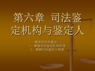 第六章 司法鉴定机构与鉴定人