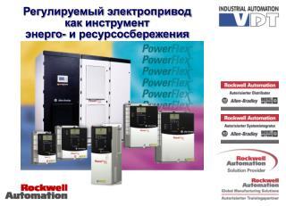 Регулируемый электропривод как инструмент  энерго- и ресурсосбережения