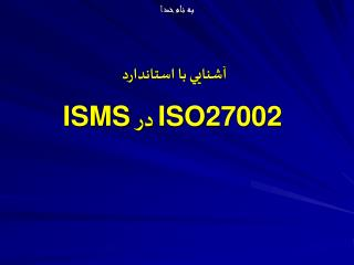 ISO27002  ISMS