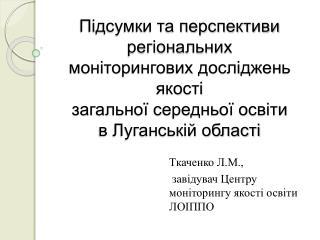 Ткаченко Л.М.,  завідувач Центру моніторингу якості освіти ЛОІППО