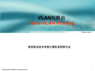 VLAN 间路由 Inter-VLAN  R outing