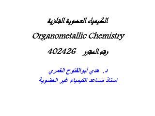 الكيمياء العضوية الفلزية Organometallic  Chemistry 402426 رقم المقرر