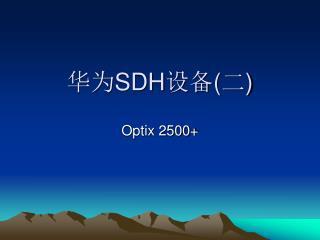 华为 SDH 设备 ( 二 )