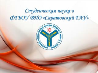 Студенческая наука в  ФГБОУ ВПО «Саратовский ГАУ»