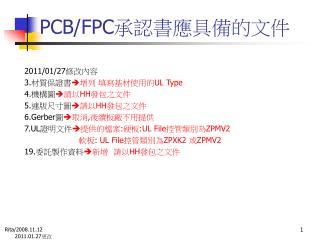 PCB/FPC 承認書應具備的文件