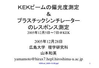 KEKビームの偏光度測定 & プラスチックシンチレーター のレスポンス測定 2005 年 12 月 5 日~ 7 日@ KEK