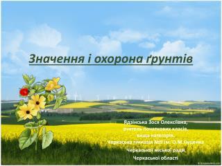 Значення і охорона ґрунтів