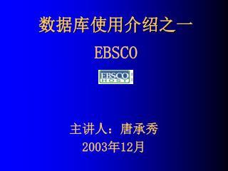 数据库使用介绍之一 EBSCO