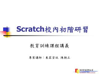Scratch 校內初階研習