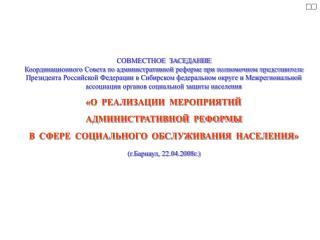 ЦЕЛИ  административной реформы: