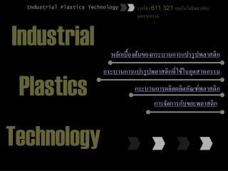 รายวิชา 611 321 เทคโนโลยีพลาสติกอุตสาหกรรม