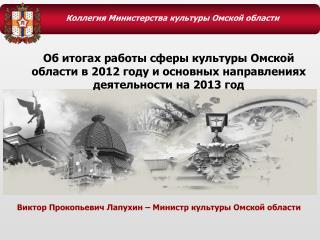 Коллегия Министерства культуры Омской области