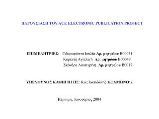 ΠΑΡΟΥΣΙΑΣΗ ΤΟΥ  ACE ELECTRONIC PUBLICATION PROJECT