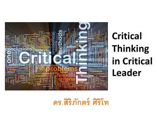 Critical Thinking in Critical Leader