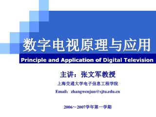 Principle and Application of Digital Television