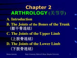 Chapter 2 ARTHROLOGY  ( 关节学 )