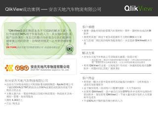 QlikView 成功案例 ── 安吉天地汽车物流有限公司