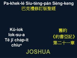 Kū-iok Iok-su-a  Tē  jī cha̍p-it  chiuⁿ