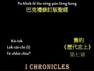 Kū-iok Le̍k-tāi-chì (I)  Tē chhit chiuⁿ