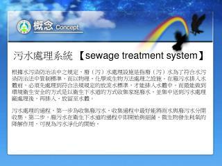 污水處理系統  【sewage treatment system】