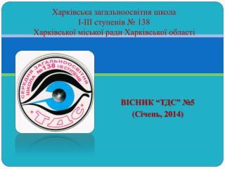 """ВІСНИК """"ТДС""""  № 5 ( Січень , 2014)"""