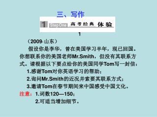 1 ( 2009· 山东)       假设你是李华,曾在美国学习半年,现已回国。 你想联系你的美国老师 Mr.Smith ,但没有其联系方 式。请根据以下要点给你的美国同学 Tom 写一封信: