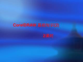 CorelDRAW 基础知识 (2)                           2 课时