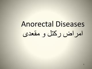 Anorectal Diseases امراض رکتل و مقعدی