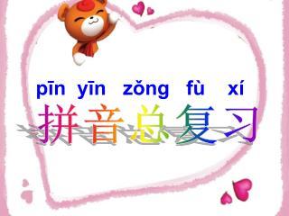 pīn  yīn   zǒng   fù    xí