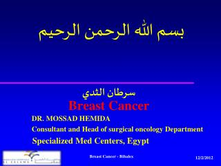 DR. MOSSAD HEMIDA                 Consultant and Head of surgical oncology Department