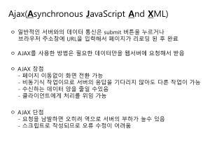 Ajax( A synchronous  J avaScript  A nd  X ML)