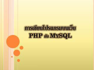 ????????????????????? PHP  ???  MySQL