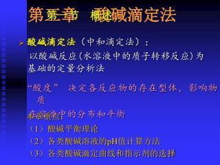 第三章酸碱滴定法