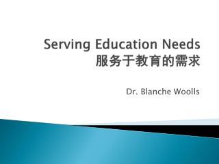 Serving Education  Needs 服务于教育的需求